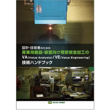 薄板精密板金加工のVA/VE提案 製品画像