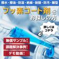 ■ 課題解決事例 ■ 撥水撥油・防湿絶縁・防錆・防汚コート剤! 製品画像