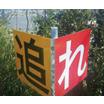 V型道路標識 製品画像