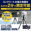 コンクリート塩分分析に好適!「OURSTEX101FA」 製品画像