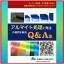 Q&A集プレゼント!アルマイト処理と発注の疑問を解消 製品画像