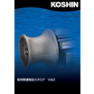 KOSHIN 舶用関連製品カタログ Vol.2 製品画像