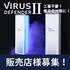 【販売店様募集!】除菌システム『ウイルスディフェンダーII』 製品画像