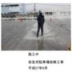 防水工事のお悩み解決【防水工事中の駐車場を稼働させたい】 製品画像