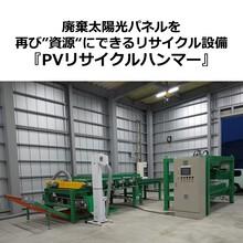 廃棄太陽光パネル分離・回収装置『PVリサイクルハンマー』 製品画像