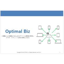 【MDMツール】Optimal Biz 製品画像
