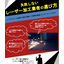 資料『レーザー加工業者の選び方』 製品画像