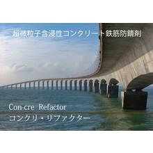 超微粒子含浸性コンクリート鉄筋防錆剤『コンクリ・リファクター』 製品画像