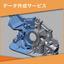 3D技術代行サービス『データ作成サービス』 製品画像
