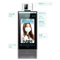 タブレット型|体表面温度モニタリング装置 製品画像