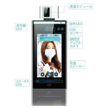 タブレット型 体表面温度モニタリング装置 製品画像