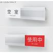 フィッティングルーム用 表示錠『Flat sign』 製品画像
