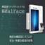 顔認証セキュリティシステム 【RealFace】 製品画像