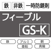 「非鉄」「鉄」どちらも使える一時防錆剤GS-K 製品画像