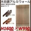 格子の柵『H1600ウォール 木目調格子ウッド基本タイプ』 製品画像