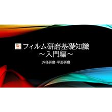 【資料】フィルム研磨基礎知識 ~入門編~ 製品画像
