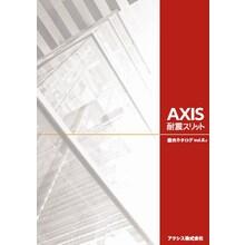 アクシス 耐震スリット総合カタログ Vol.8-2 製品画像