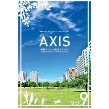 NEW アクシス 耐震スリット総合カタログ Vol.9 製品画像