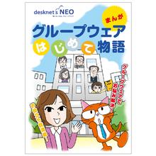 【desknetsNEO】グループウェアはじめて物語 製品画像