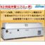 <窒素対応炉>リフロー装置 「SOL-8130」 製品画像