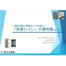 【国土交通省 快適トイレ事例集掲載商品】「快適トイレ」 製品画像