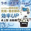 【卓上で使用可能】バイアル巻締めやアンプル充填の自動機 製品画像
