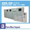 『制御盤/制御システム』 製品画像