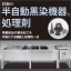 鉄鋼黒染め処理の内製化|半自動黒染め機器と処理剤 製品画像