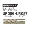 難削材ラフティングエンドミル|ロデスカットUR086・UR087 製品画像
