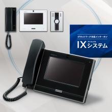 業務用インターホン『IXシステム』※業務改善のヒント集進呈 製品画像