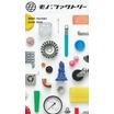 【廃棄物リサイクル処理サービス】モノ:ファクトリー ガイドブック 製品画像