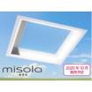 青空照明『misola』 製品画像