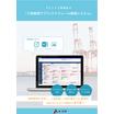 プラント工事業向け『工程管理アプリ/スケジュール管理システム』 製品画像