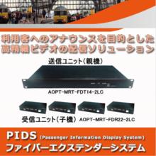 空港や駅、病院や商業施設等の情報発信システム『AOPT-MRT』 製品画像