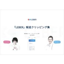 デジタル健康観察表リーバー 報道クリッピング集 製品画像