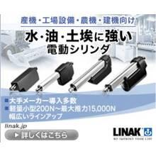 産業用電動シリンダー(アクチュエータ)総合カタログ2021 製品画像