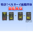 ベルヌーイ流撹拌体 BEAG(ビーグ)【精密な均一撹拌を実現】 製品画像