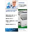 【資料】全自動酸添加加熱分解前処理装置DEENA3「ヒ素分析」 製品画像