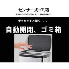 センサー式ゴミ箱 製品画像