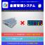 倉庫管理システム 製品画像