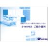 設備メンテナンス業様向け総合システム『E-WORKS』 製品画像