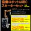 【1社様1セット限り】AUBOスターターセットの販売開始 製品画像
