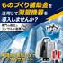 資料『補助金を活用した上手な測量機器の購入方法とは?』 製品画像