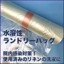 水溶性ランドリーバッグ『Proudly』 製品画像