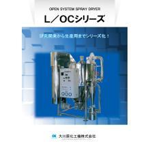 L/OCシリーズ 汎用スプレードライヤ 製品画像