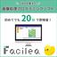 画像処理ビジュアルプログラミングツールFacilea 製品画像