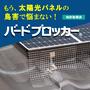 【プロ仕様】太陽光パネルの鳥害対策『バードブロッカー』 製品画像