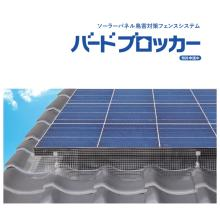 【プロ仕様】太陽光パネルの鳥害対策【バードブロッカー】 製品画像