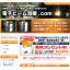 電子ビーム溶接.com 製品画像