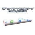 養生テープ『3M コンクリート保水養生テープ2227HP』 製品画像